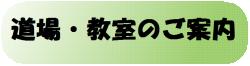 道場・教室紹介